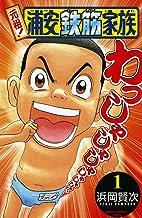 表紙: 元祖! 浦安鉄筋家族 1 (少年チャンピオン・コミックス) | 浜岡賢次