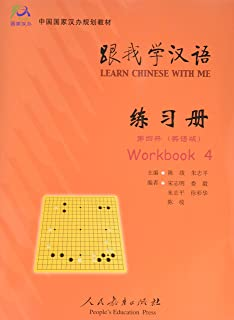Learn Chinese with Me 4: Workbook (English and Chinese Edition)