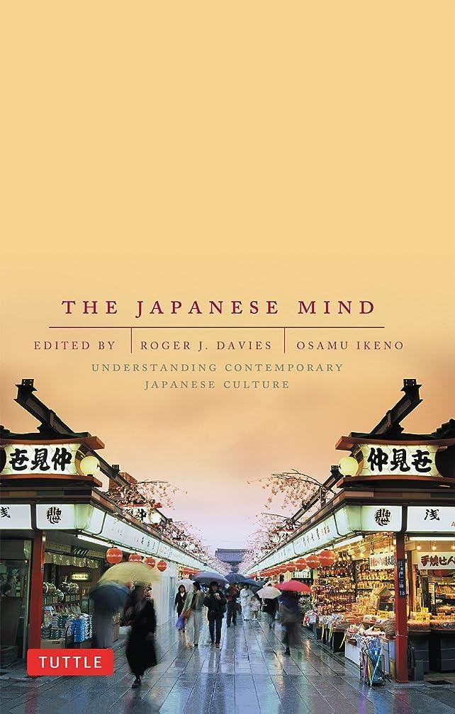 懸念振動する修道院Japanese Mind: Understanding Contemporary Japanese Culture (English Edition)