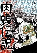 闇金ウシジマくん外伝 肉蝮伝説(7) (ビッグコミックススペシャル)