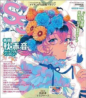 SS スモールエス 2020年 06 月号 [雑誌]