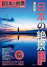 表紙: 最新版!日本の絶景ベストセレクト2021   朝日新聞出版