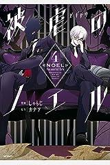 被虐のノエル 4 (MFコミックス ジーンシリーズ) Kindle版