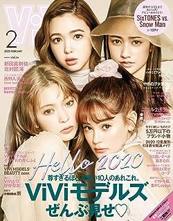ViVi (ヴィヴィ) 2020年 2月号 [雑誌]