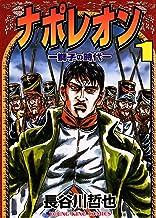表紙: ナポレオン ―獅子の時代― (1) (ヤングキングコミックス) | 長谷川哲也