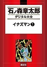 表紙: イナズマン(1) (石ノ森章太郎デジタル大全) | 石ノ森章太郎