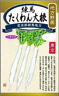 日本農産種苗 地方野菜 練馬たくわん大根のタネ 248305