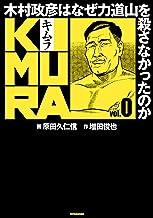 KIMURA vol.0~木村政彦はなぜ力道山を殺さなかったのか~ KIMURA~木村政彦はなぜ力道山を殺さなかったのか~ (アクションコミックス)