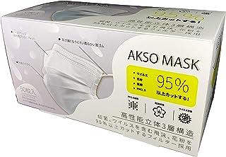 【正規品】AKSO MASK 使い捨てマスク 50枚入 ホワイト 高性能立体3層構造 レギュラーサイズ 呼吸らくらく 長時間ぴったりフィット