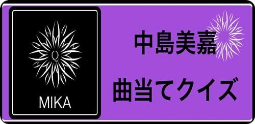 『中島ミカ曲当てクイズ』のトップ画像