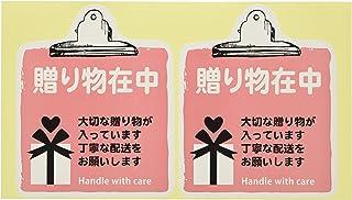 ヘッズ 日本製 宅配 シール 取扱い注意 贈り物在中 100枚 HEADS TT-8S