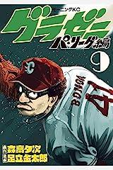 グラゼニ~パ・リーグ編~(9) (モーニングコミックス) Kindle版