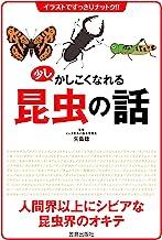 表紙: 少しかしこくなれる昆虫の話 (イラストですっきりナットク!!) | 矢島稔