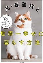 表紙: 元・保護猫と世界一幸せに暮らす方法 | 主婦の友社