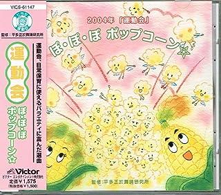 2004年「運動会」Vol.2 ぽ・ぽ・ぽ ポップコーン☆