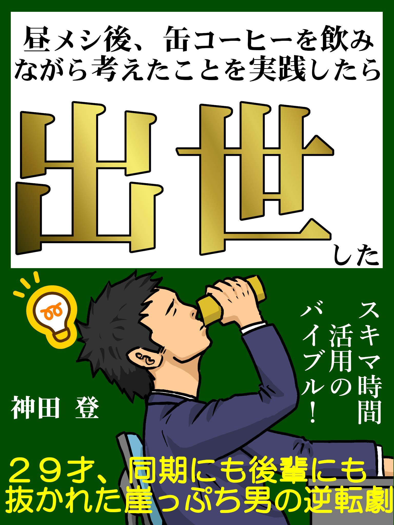 hirumeshigokankohhiiwonominagarakangaetakotowojissenshitarasyusseshita: nijyukyusaigakeppuchiotokonogyakutengeki (Japanese Edition)