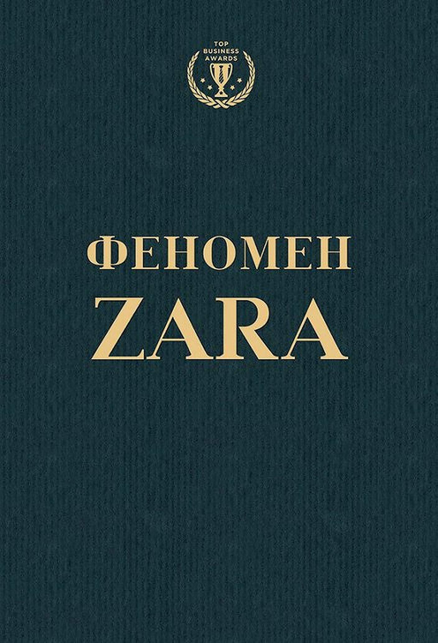 Феномен ZARA (Russian Edition)