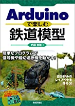 表紙: Arduinoで楽しむ鉄道模型 ~簡単なプログラムで信号機や踏切遮断機を動かす!~ | 内藤 春雄