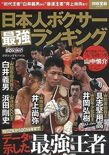 日本人ボクサー最強ランキング (別冊宝島 2292)