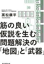 表紙: 筋の良い仮説を生む 問題解決の「地図」と「武器」   高松 康平