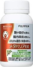 富士フイルム メタバリアEX サプリメント (約90日分 720粒) サラシア [機能性表示食品]