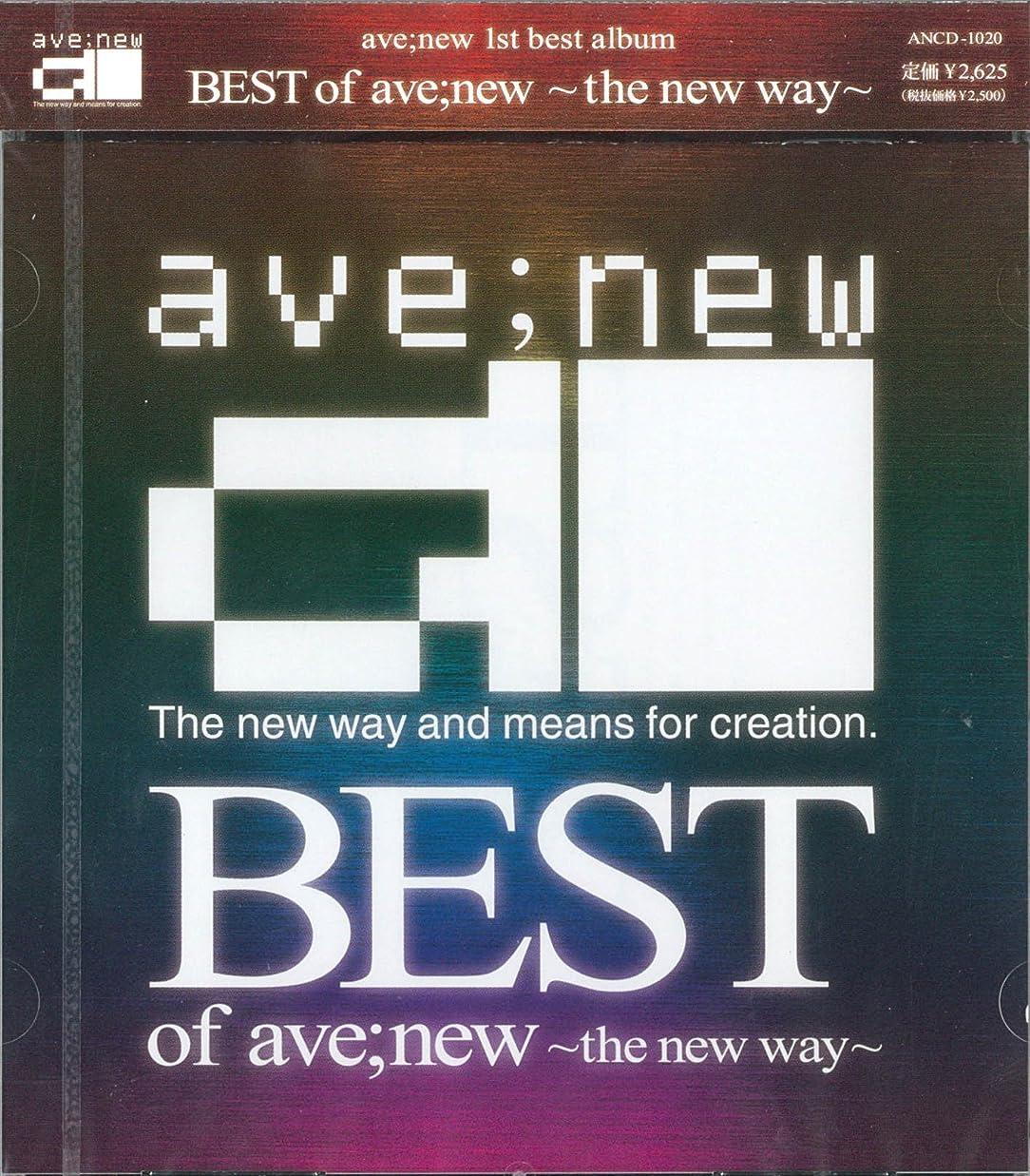 不要建設めんどりBEST of ave;new ~the new way~