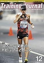 月刊トレーニング・ジャーナル2019年12月号(通巻482号)