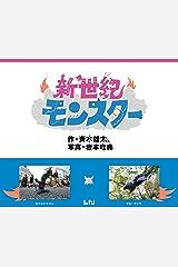 新世紀モンスタ― (ビーナイスのアートブックシリーズ) 単行本(ソフトカバー)