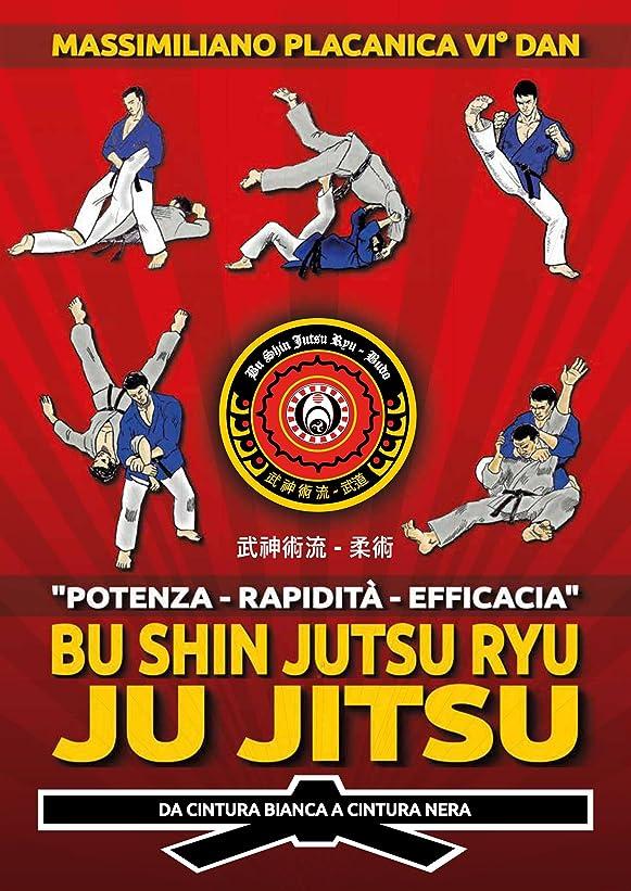 器用シートページBu Shin Jutsu Ryu - JU JITSU - da cintura bianca a cintura nera (Italian Edition)