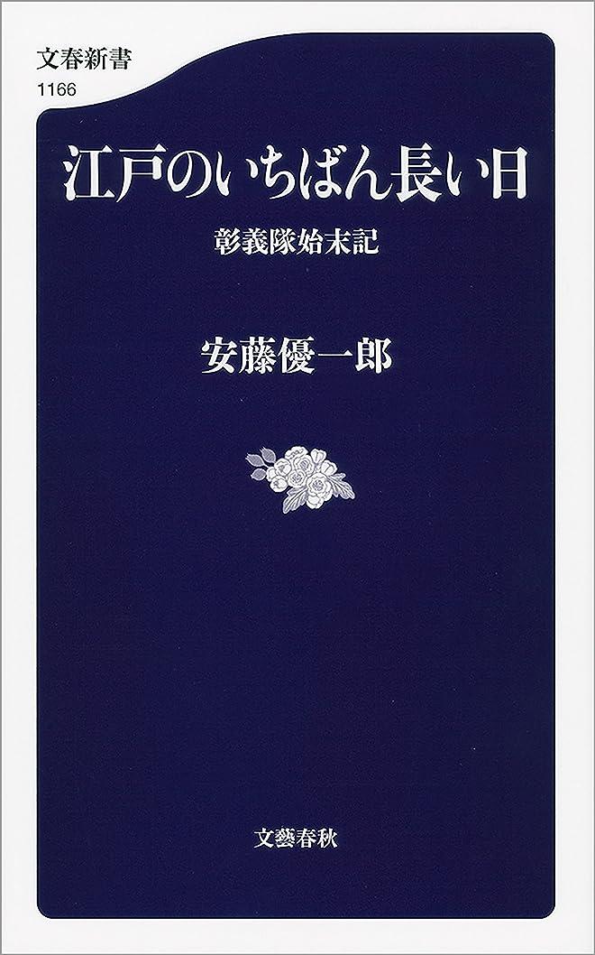 予感処理する熟読する江戸のいちばん長い日 彰義隊始末記 (文春新書)
