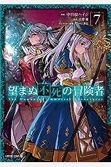 望まぬ不死の冒険者 7 (ガルドコミックス) Kindle版