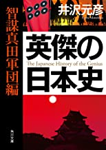 表紙: 英傑の日本史 智謀真田軍団編 (角川文庫) | 井沢 元彦