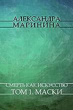Smert' kak iskusstvo. Tom 1. Maski: Russian Language (Russian Edition)