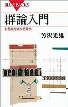 表紙: 群論入門 対称性をはかる数学 (ブルーバックス) | 芳沢光雄
