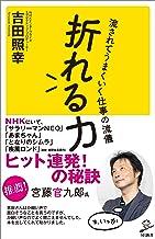 表紙: 折れる力 流されてうまくいく仕事の流儀 (SB新書) | 吉田 照幸