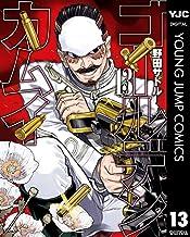 表紙: ゴールデンカムイ 13 (ヤングジャンプコミックスDIGITAL) | 野田サトル
