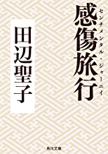 表紙: 感傷旅行 (角川文庫) | 田辺 聖子