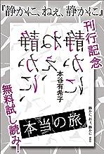 表紙: 『静かに、ねぇ、静かに』刊行記念 無料試し読み! 本当の旅 | 本谷有希子