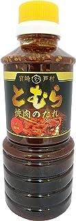 フードショップ戸村 戸村焼肉のたれ 普通 450g