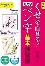 表紙: 大判 くせを直せる!美文字ペン字 基本練習帳 | 中山佳子