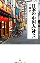 表紙: 日本の「中国人」社会 (日本経済新聞出版) | 中島恵