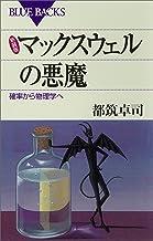 表紙: 新装版 マックスウェルの悪魔 : 確率から物理学へ (ブルーバックス) | 都筑卓司