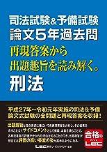 表紙: 司法試験&予備試験 論文5年過去問 再現答案から出題趣旨を読み解く。刑法 | 東京リーガルマインド LEC総合研究所