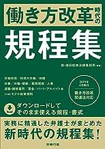表紙: 働き方改革時代の規程集   森・濱田松本法律事務所