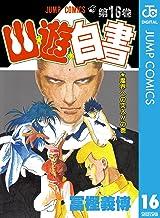表紙: 幽★遊★白書 16 (ジャンプコミックスDIGITAL) | 冨樫義博