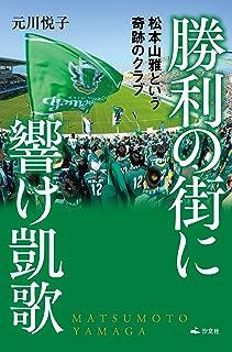 勝利の街に響け凱歌—松本山雅という奇跡のクラブ
