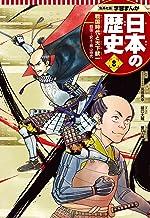 表紙: 学習まんが 日本の歴史 8 戦国時代と天下統一 | 高橋典幸