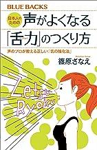 表紙: 日本人のための声がよくなる「舌力」のつくり方 声のプロが教える正しい「舌の強化法」 (ブルーバックス) | 篠原さなえ