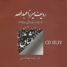 Radif of Mirza Abdollah (Persian Classical Music Style Learning) - Narrates from Nurali Borumand Vol:3 & 4