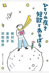 ひとりの夜を短歌とあそぼう (角川ソフィア文庫) Kindle版